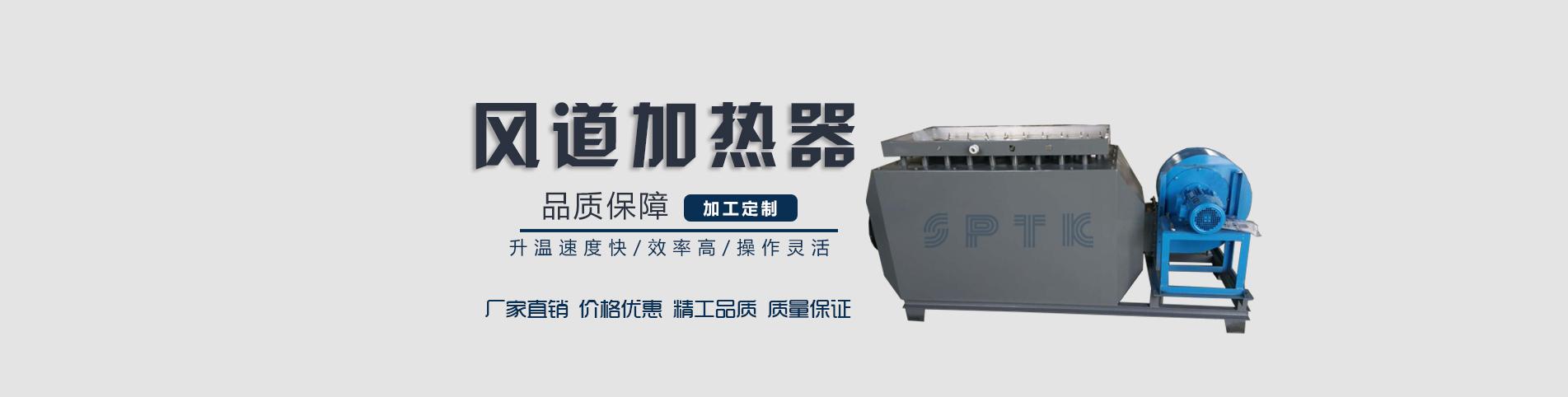 液体管道加热器